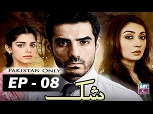 Shukk – Episode 08 – 8th March 2017