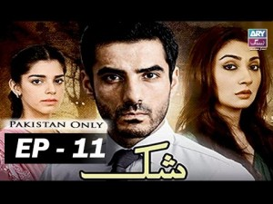 Shukk – Episode 11 – 14th March 2017