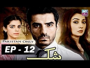 Shukk – Episode 12 – 15th March 2017