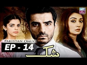 Shukk – Episode 14 – 20th March 2017