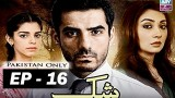 Shukk – Episode 16 – 22nd March 2017