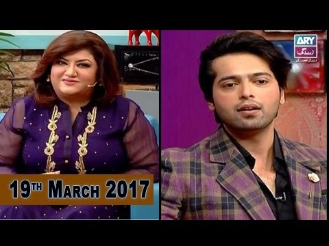 The Hina Dilpazeer Show Guest: Fahad Mustafa – 19th March 2017