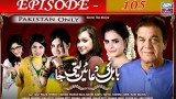 Babul Ki Duayen Leti Ja – Episode 105 – 24th April 2017