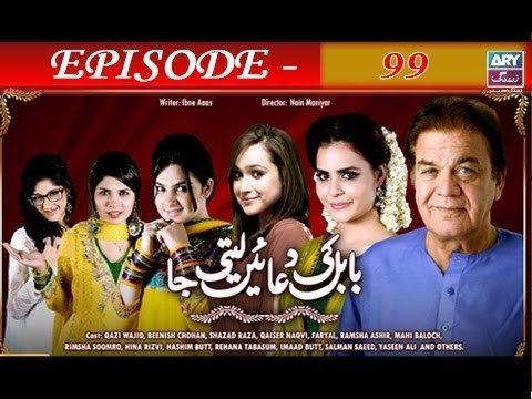 Babul Ki Duayen Leti Ja – Episode 99 – 12th April 2017