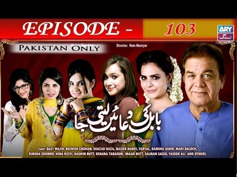 Babul Ki Duayen Leti Ja – Episode 103 – 19th April 2017