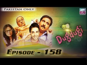 Dugdugi – Episode – 158 – 8th April 2017