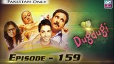 Dugdugi – Episode – 159 – 9th April 2017