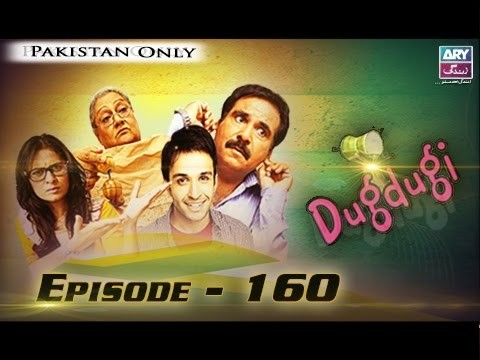 Dugdugi – Episode – 160 – 9th April 2017
