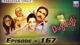 Dugdugi – Episode – 167 – 21st April 2017