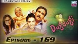 Dugdugi – Episode – 169 – 22nd April 2017