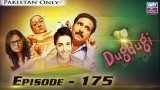 Dugdugi – Episode – 175 – 29th April 2017
