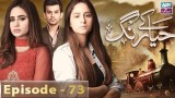 Haya Kay Rang – Episode 73 – 24th April 2017