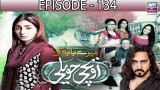 Mere Baba ki Ounchi Haveli – Episode 134 – 26th April 2017