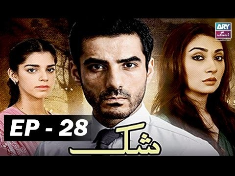 Shukk – Last Episode – 12th April 2017
