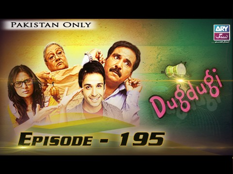 Dugdugi – Episode – 195 – 21st May 2017