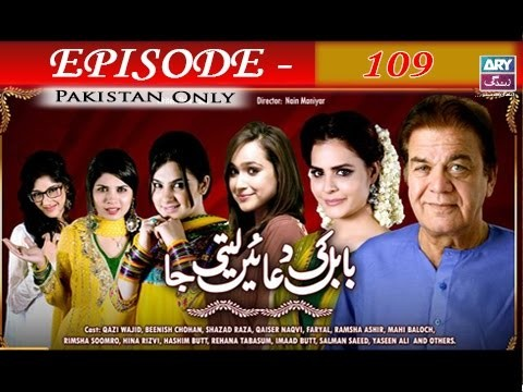 Babul Ki Duayen Leti Ja – Episode 109 – 1st May 2017