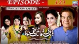 Babul Ki Duayen Leti Ja – Episode 123 – 24th May 2017