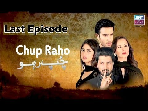 Chup Raho – Last Episode – 27th May 2017