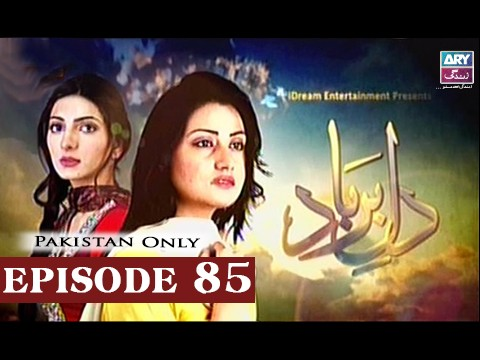 Dil-e-Barbad – Episode 85 – 17th May 2017