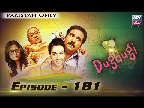 Dugdugi – Episode – 181 – 6th May 2017