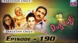 Dugdugi – Episode – 190 – 14th May 2017