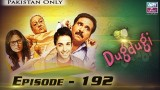 Dugdugi – Episode – 192 – 19th May 2017