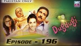 Dugdugi – Episode – 196 – 21st May 2017