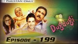 Dugdugi – Episode – 199 – 27th May 2017