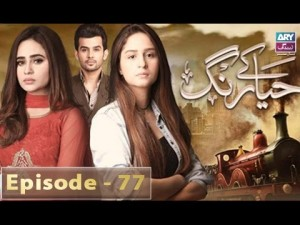 Haya Kay Rang – Episode 77 – 1st May 2017