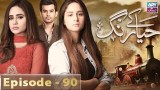 Haya Kay Rang – Episode 90 – 23rd May 2017