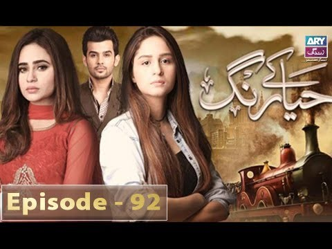 Haya Kay Rang – Episode 92 – 25th May 2017