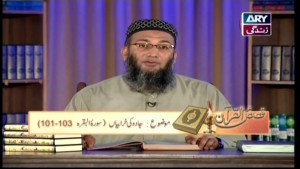 QASAS UL QURAN – 31st May 2017
