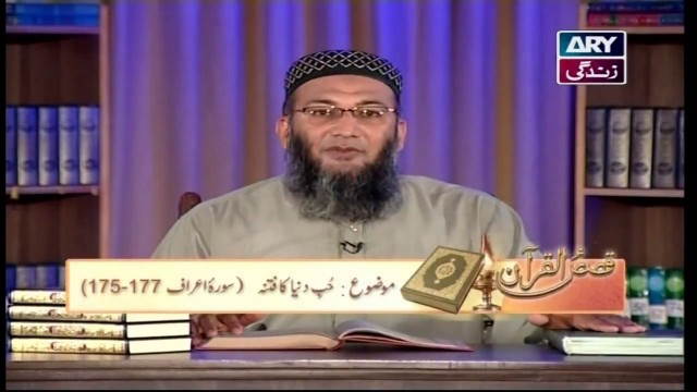 QASAS UL QURAN – 30th May 2017