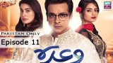 Waada – Episode 11 – 3rd May 2017