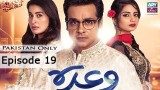 Waada – Episode 19 – 17th May 2017