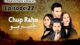 Chup Raho – Episode 27 – 26th May 2017