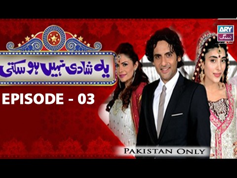 Yeh Shadi Nahin Hosakti – Episode 03 – 30th May 2017