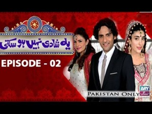 Yeh Shadi Nahin Hosakti – Episode 02 – 29th May 2017
