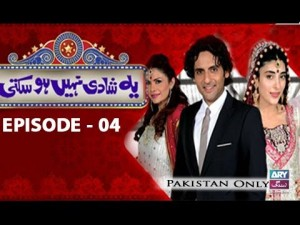Yeh Shadi Nahin Hosakti – Episode 04  – 31st May 2017