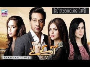 Aap Kay Liye – Episode 01 – 30th June 2017