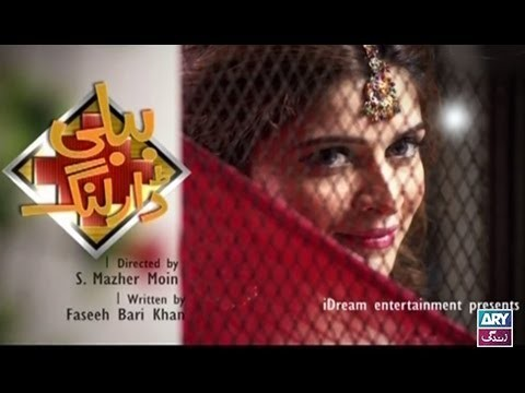 "Bubbly Darling  – "" Eid Special 2nd Day "" – Telefilm  – 27th June 2017"