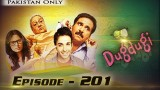 Dugdugi – Episode – 201 – 2nd June 2017