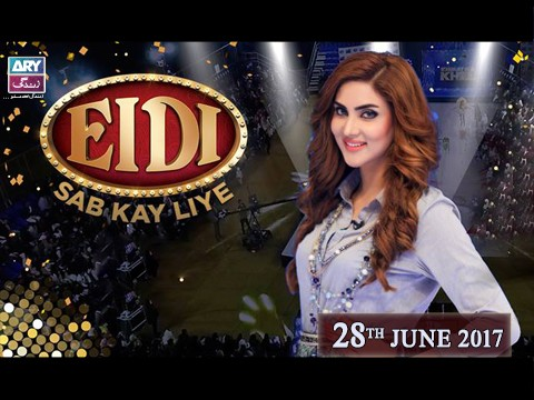 "Eidi Sab Kay Liye – 28th June 2017 ""Eid Special 3rd Day"" – Ary Zindagi"