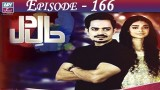 Haal-e-Dil – Episode 166 – 21st june 2017