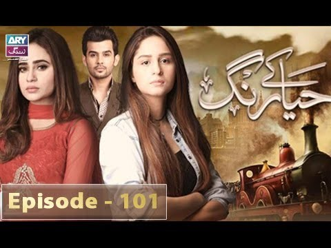 Haya Kay Rang – Episode 101 – 12th June 2017