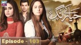 Haya Kay Rang – Episode 103 – 14th June 2017