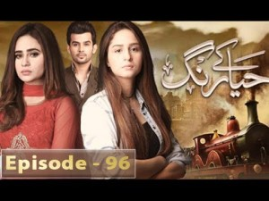 Haya Kay Rang – Episode 96 – 1st June 2017