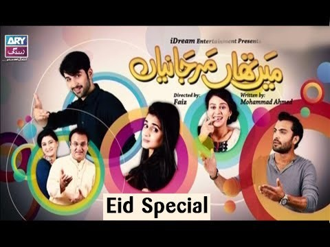 "Mein Thah Marjaniya "" Eid Special 3rd Day "" – 28th June 2017"