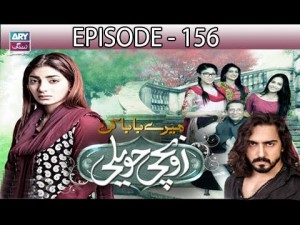 Mere Baba ki Ounchi Haveli – Episode 156 – 5th June 2017