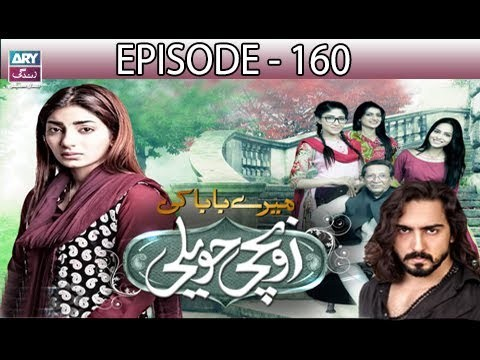 Mere Baba ki Ounchi Haveli – Episode 160 – 12th June 2017